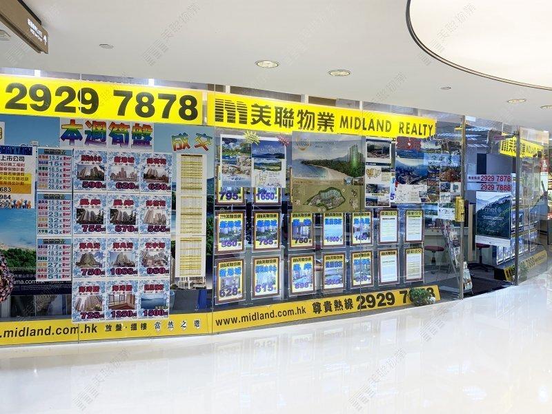 Ma On Shan - Sunshine City Plaza Branch (2)